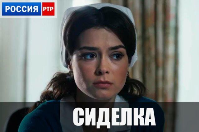 Сериал Сиделка